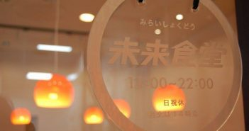 Enjoy a Delicious Meal in Tokyo in Exchange For 50 Minutes Work